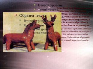 Чаще всего при археологических раскопках люди находят керамические изделия,