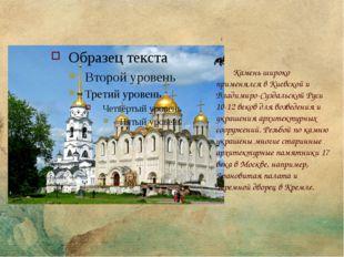 Камень широко применялся в Киевской и Владимиро-Суздальской Руси 10-12 веков