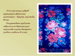 Для хохольских ковров характерны цветочные композиции – букеты, гирлянды, ве