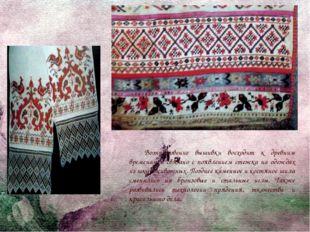 Возникновение вышивки восходит к древним временам и связано с появлением сте