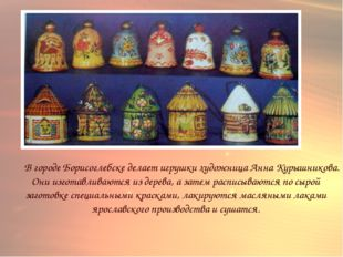 В городе Борисоглебске делает игрушки художница Анна Курышникова. Они изгота
