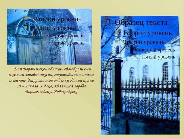 Для Воронежской области своеобразными музеями-заповедниками, сохранившими мн...