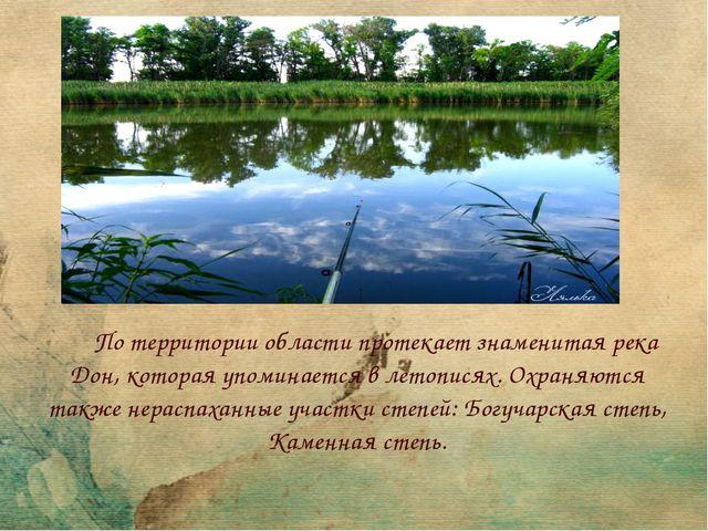 По территории области протекает знаменитая река Дон, которая упоминается в л...