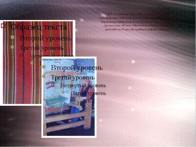 Изделия узорного ткачества мастеров Павловского, Коротоякского, Новохопёрско...