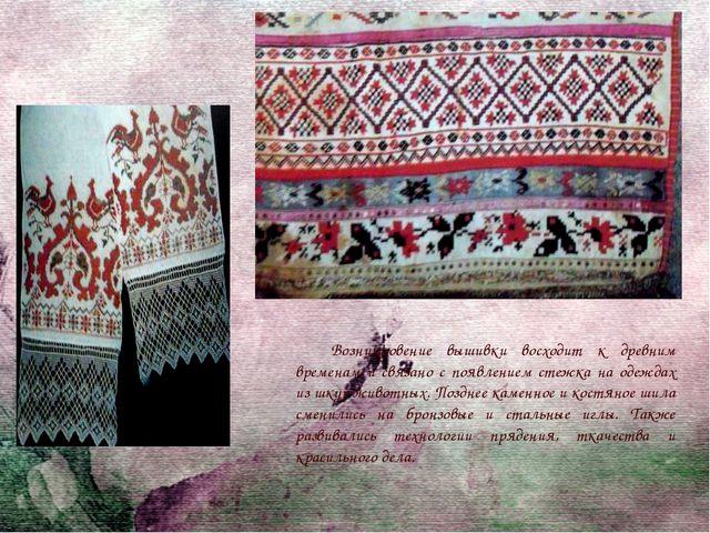 Возникновение вышивки восходит к древним временам и связано с появлением сте...