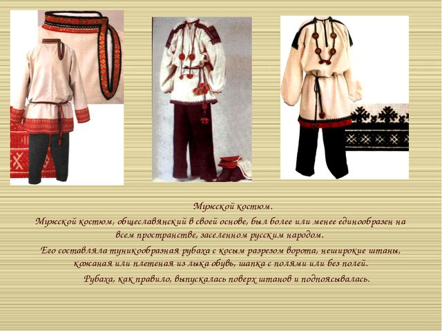 Мужской костюм. Мужской костюм, общеславянский в своей основе, был более или...