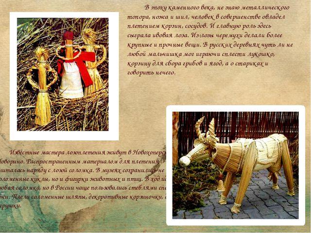 Известные мастера лозоплетения живут в Новохоперске, Поворино. Распространен...