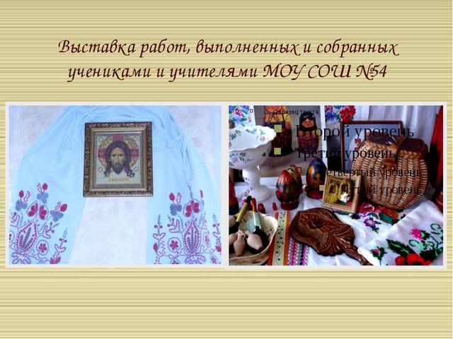 Выставка работ, выполненных и собранных учениками и учителями МОУ СОШ №54