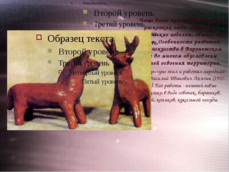 Чаще всего при археологических раскопках люди находят керамические изделия,...