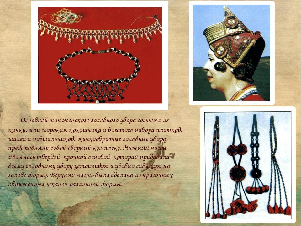 Основной тип женского головного убора состоял из кички, или «сороки», кокошн...