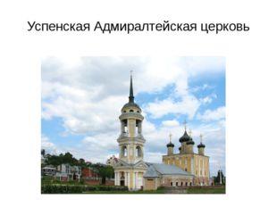 Успенская Адмиралтейская церковь