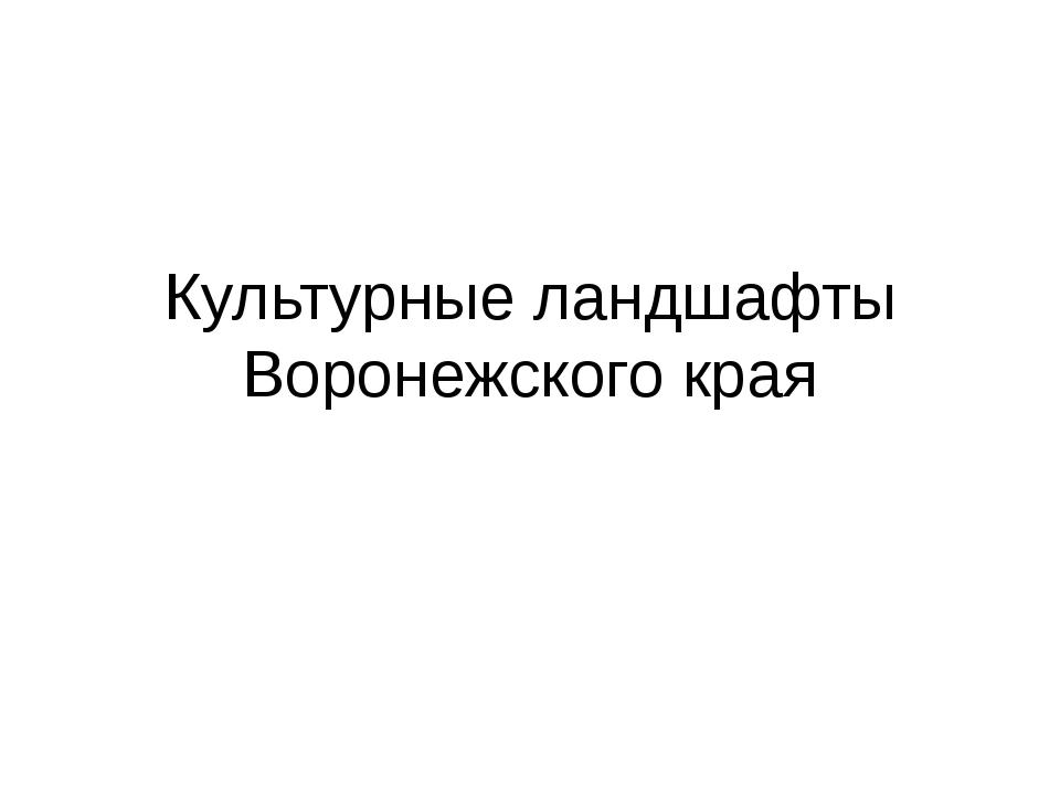 Культурные ландшафты Воронежского края