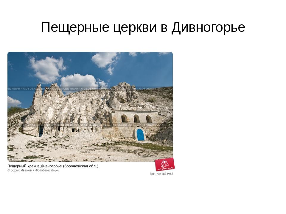 Пещерные церкви в Дивногорье