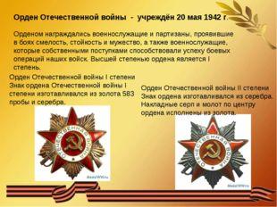 Орден Отечественной войны - учреждён 20 мая 1942 г. Орденом награждались воен