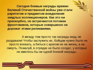 Сегодня боевые награды времен Великой Отечественной войны уже стали раритето