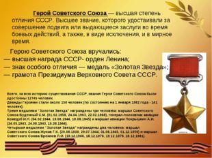 Герой Советского Союза — высшая степень отличия СССР. Высшее звание, которог