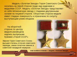 Медаль «Золотая Звезда» Героя Советского Союза носилась на левой стороне гру