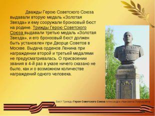 Дважды Герою Советского Союза выдавали вторую медаль «Золотая Звезда» и ему
