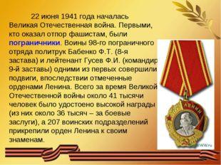 22 июня 1941 года началась Великая Отечественная война. Первыми, кто оказал