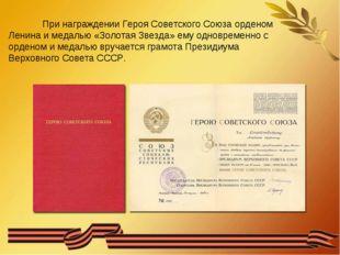 При награждении Героя Советского Союза орденом Ленина и медалью «Золотая Зве