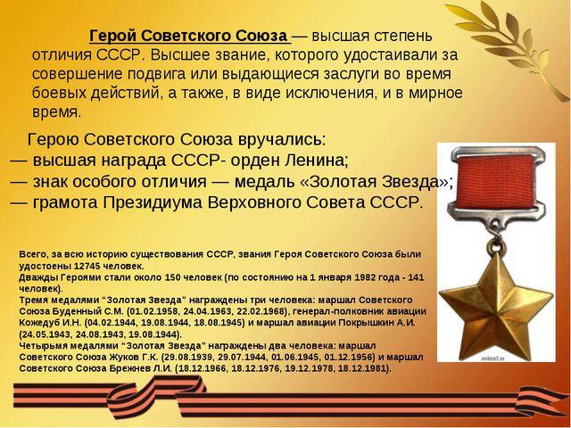 Герой Советского Союза — высшая степень отличия СССР. Высшее звание, которог...