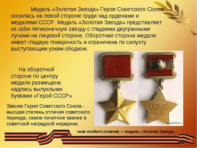 Медаль «Золотая Звезда» Героя Советского Союза носилась на левой стороне гру...