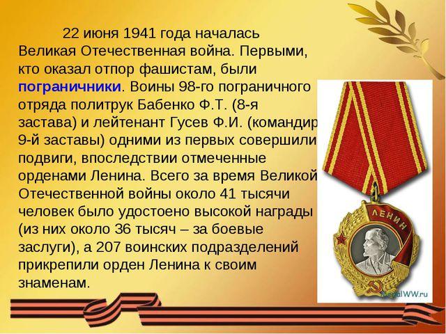 22 июня 1941 года началась Великая Отечественная война. Первыми, кто оказал...