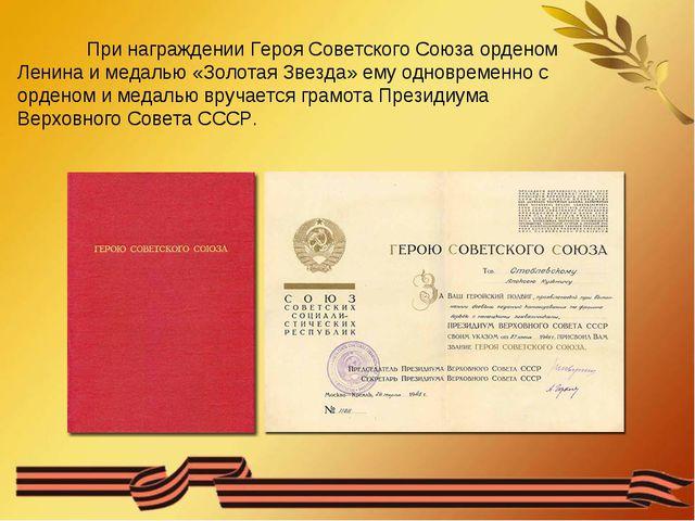 При награждении Героя Советского Союза орденом Ленина и медалью «Золотая Зве...