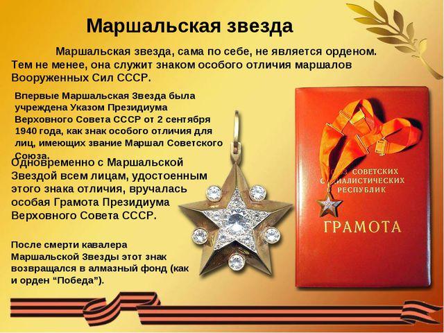 Маршальская звезда Впервые Маршальская Звезда была учреждена Указом Президиум...