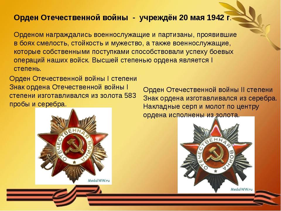Орден Отечественной войны - учреждён 20 мая 1942 г. Орденом награждались воен...