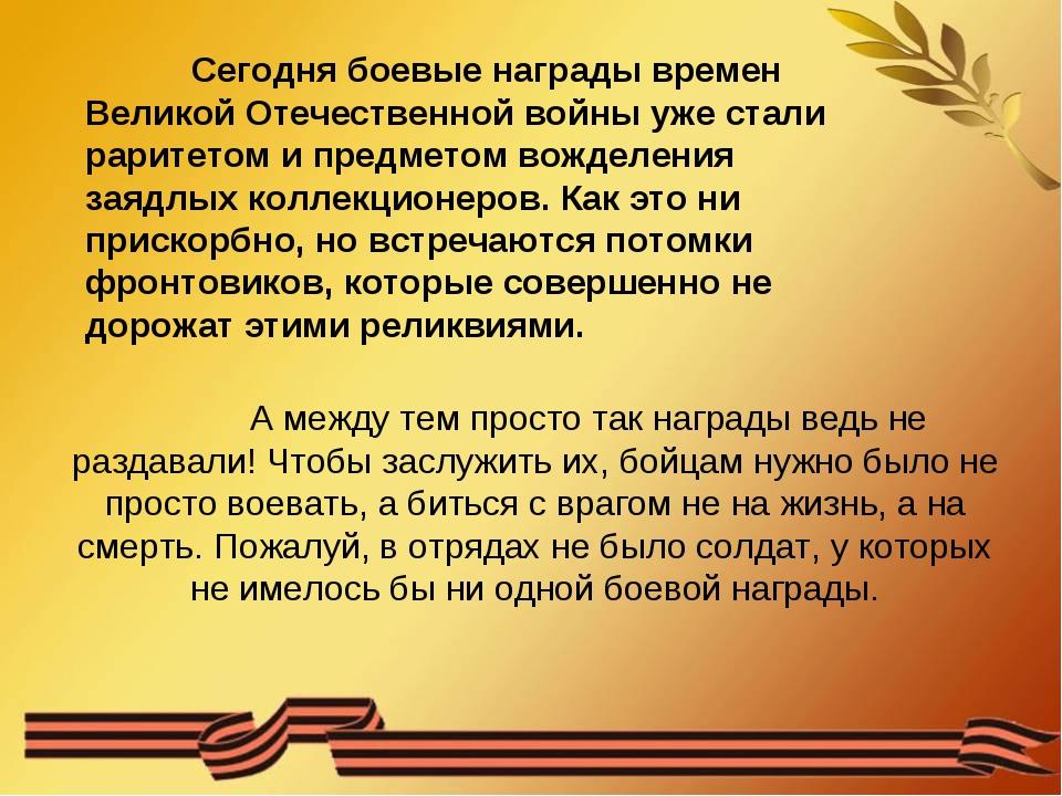 Сегодня боевые награды времен Великой Отечественной войны уже стали раритето...