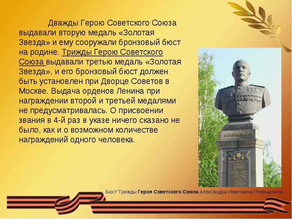 Дважды Герою Советского Союза выдавали вторую медаль «Золотая Звезда» и ему...