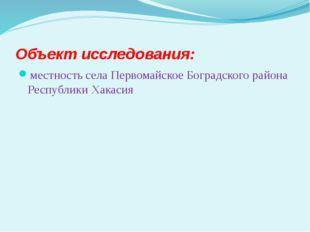 Объект исследования: местность села Первомайское Боградского района Республик