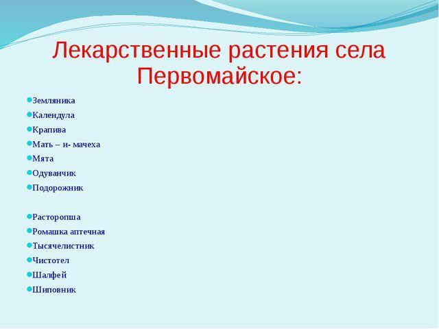 Лекарственные растения села Первомайское: Земляника Календула Крапива Мать –...