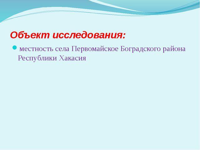 Объект исследования: местность села Первомайское Боградского района Республик...