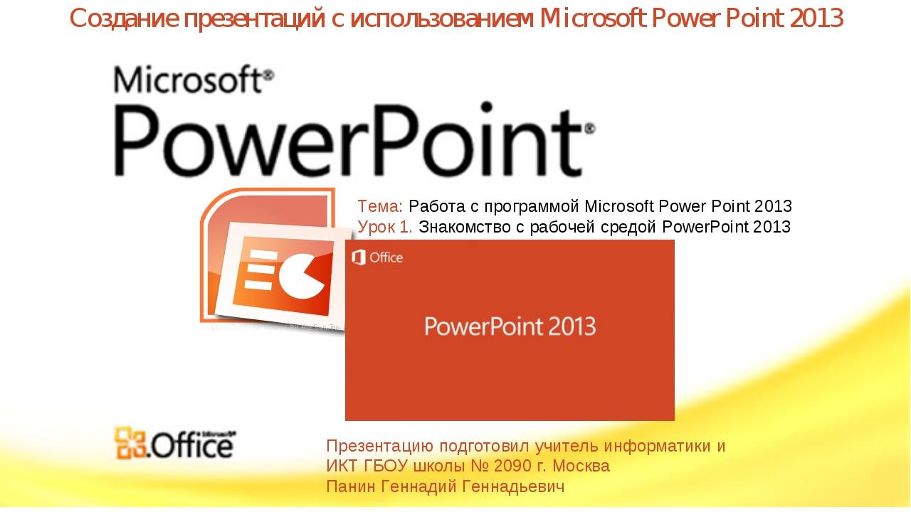 знакомство с программой powerpoint презентация