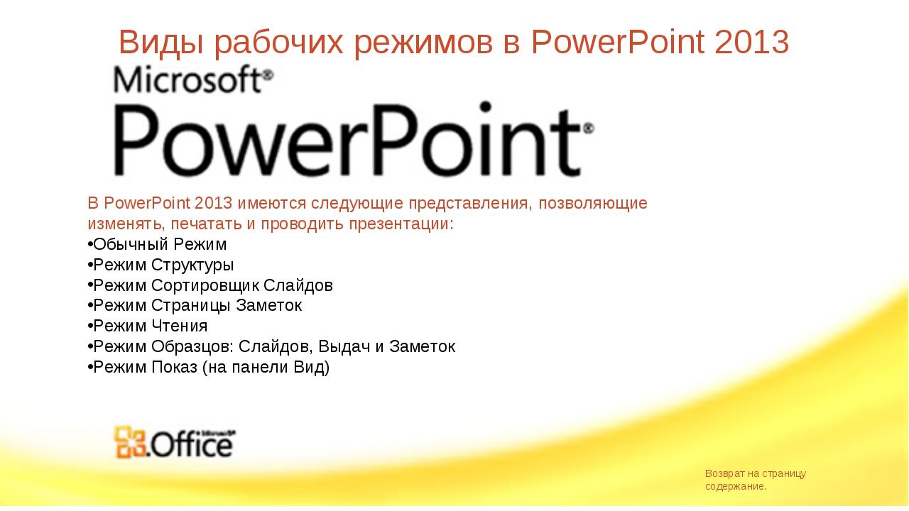 с powerpoint ms знакомство программой