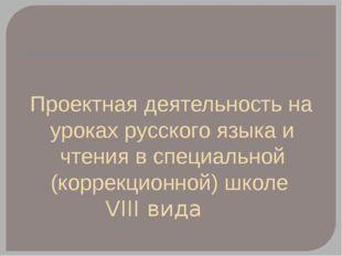 Проектная деятельность на уроках русского языка и чтения в специальной (корре