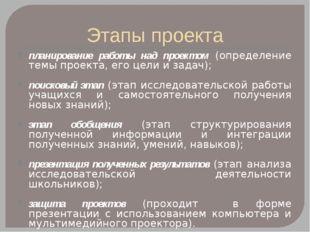 Этапы проекта планирование работы над проектом (определение темы проекта, его