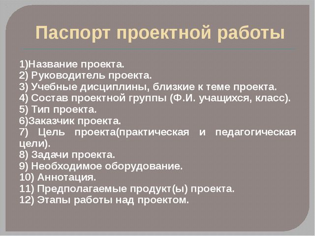 Паспорт проектной работы 1)Название проекта. 2) Руководитель проекта. 3) Уче...