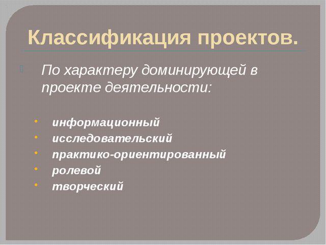 Классификация проектов. По характеру доминирующей в проекте деятельности: инф...