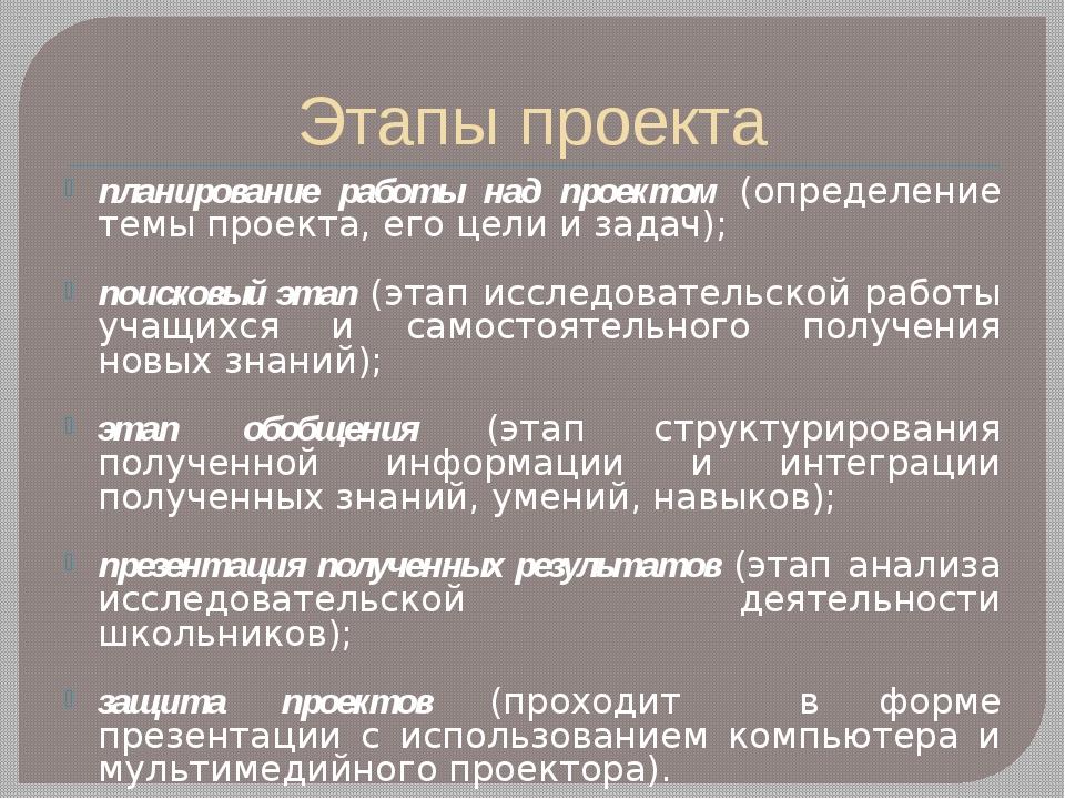 Этапы проекта планирование работы над проектом (определение темы проекта, его...