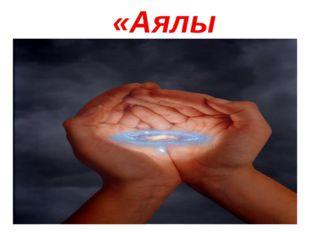 «Аялы алақан»