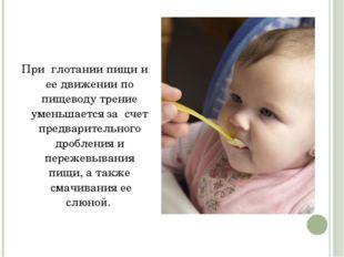 При глотании пищи и ее движении по пищеводу трение уменьшается за счет пред