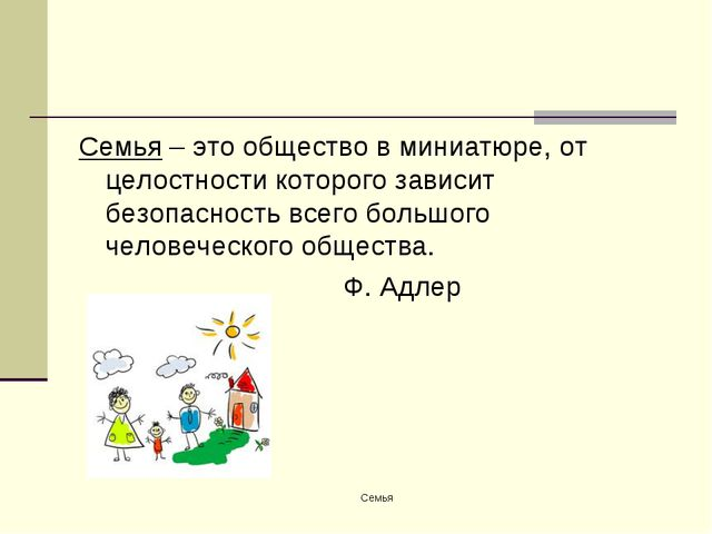 Семья – это общество в миниатюре, от целостности которого зависит безопасност...