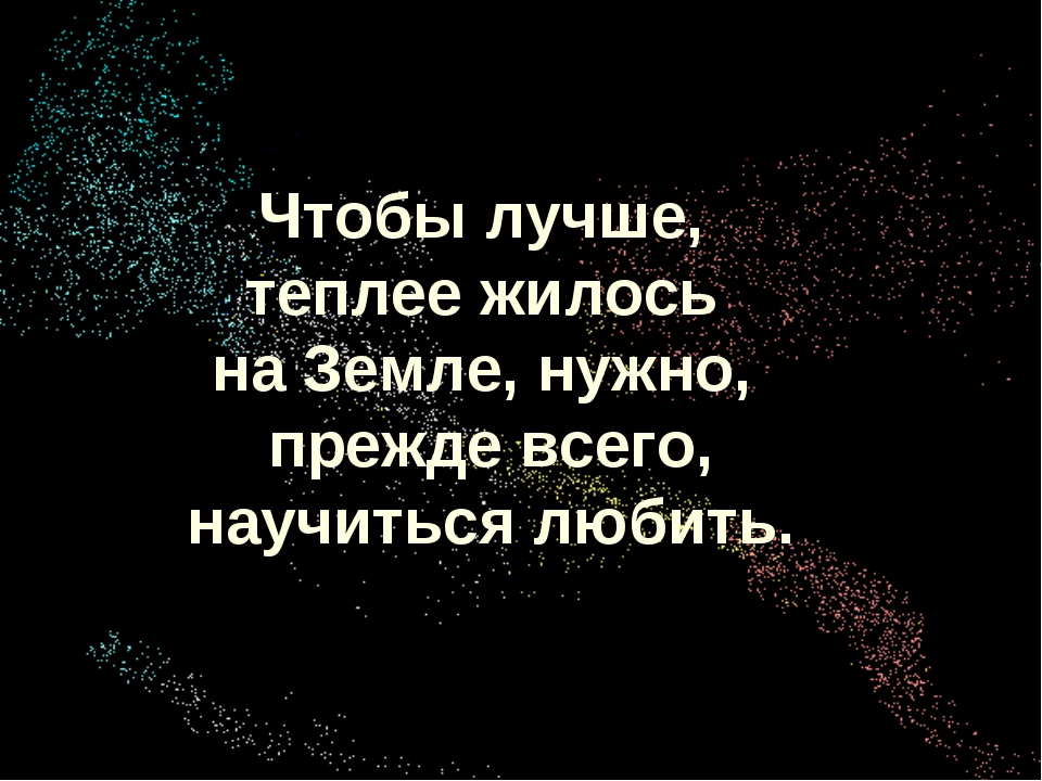 Хохрина Ольга Викторовна учитель ОБЖ Чтобы лучше, теплее жилось на Земле, нуж...