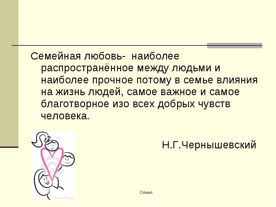 Семейная любовь- наиболее распространённое между людьми и наиболее прочное по...
