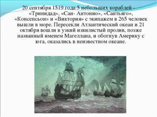 20 сентября 1519 года 5 небольших кораблей - «Тринидад», «Сан- Антонио», «Сан