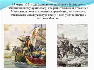 15 марта 1521 года экспедиция подошла к большому Филиппинскому архипелагу, г