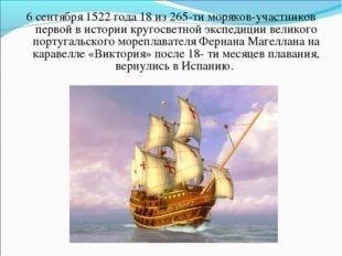 6 сентября 1522 года 18 из 265-ти моряков-участников первой в истории кругосв